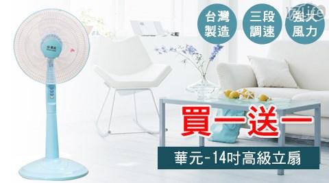只要899元(含運)即可購得【華元】原價1980元台灣製造14吋高級立扇(HY-1485A)1台,買一送一,享1年保固。