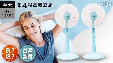 華元/台灣製造/14吋/高級立扇/HY-1485/買一送一/電扇/立扇/電風扇/風扇/14吋電風扇/12吋/14
