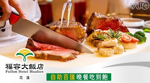 福容/飯店/花連/自助百匯/晚餐/吃到飽/buffet
