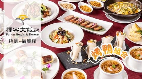 福容大飯店-福粵樓  打造五星港式茶點,烤鴨一鴨多吃,成就奢華饗宴,饕客飲茶最佳選擇!