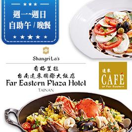 香格里拉台南遠東國際大飯店《遠東Caf