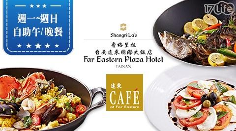 香格里拉/台南/遠東/國際大飯店/遠東Caf'e/單人/餐券