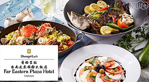 香格里拉/台南/遠東/國際飯店/遠東Caf'e/單人/晚餐/餐卷