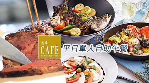 香格/里/拉/台南/遠東/國際/大/飯店/遠東/Caf'e/平日/單人/午餐/餐券