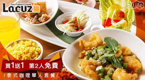 Lacuz/泰式/泰國/套餐/咖哩/買一送一