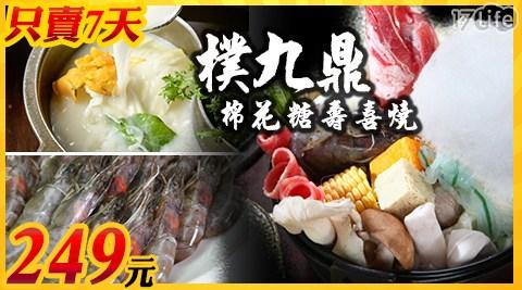 樸九鼎棉花糖壽喜燒-平假日午/晚餐吃到飽單人券(七日搶購方案)