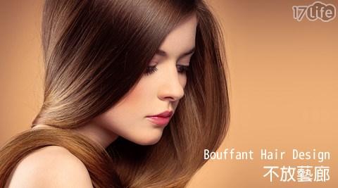 不放藝廊/Bouffant /Hair /Design/護髮