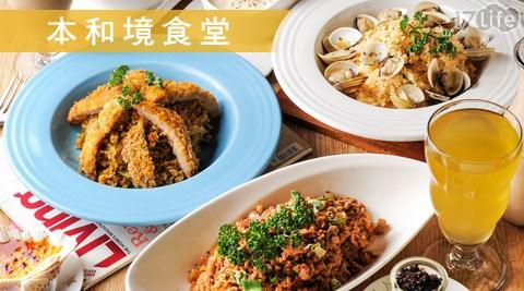 本和境食堂/燉飯/本和境/單人餐/甜點