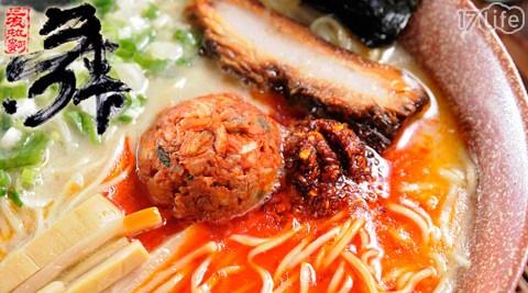 一吃上癮的排隊拉麵!湯頭採豬大骨每日費時熬煮,麵條彈牙有嚼勁,濃郁滋味不輸日本,近捷運多分店可選!