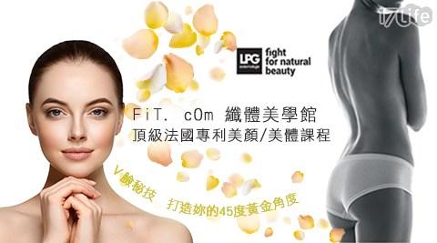 FiT. cOm 纖體美學館-頂級法國專利美顏/美體課程