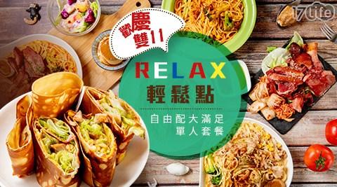 歡慶雙11/Relax/輕鬆點/異國/義大利麵/燉飯/成大/輕食/東區/聚餐