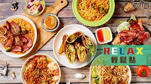 Relax/輕鬆點/異國/義大利麵/燉飯/成大/輕食/東區/聚餐
