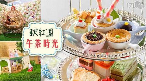 下午茶套餐/鳥籠下午茶/甜點/蛋糕/下午茶/咖啡/聚餐/吃到飽/冰淇淋