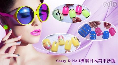 Sassy R Nail/專業/美甲/Sassy R Nail專業日式美甲沙龍/日式/足部保養/精緻凝膠/精油