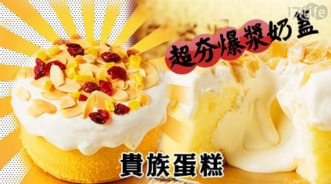 貴族蛋糕-超夯爆漿奶蓋蛋糕/蛋糕/點心/甜點/西點/下午茶