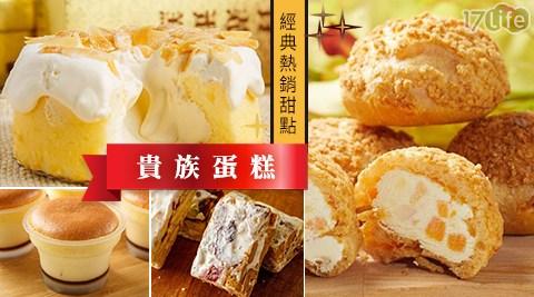 貴族蛋糕/經典/熱銷/甜點/烘焙/伴手禮/蛋糕/爆漿