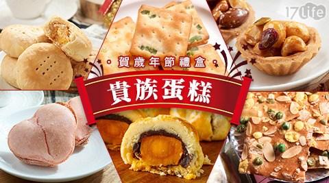 貴族/蛋糕/賀歲/年節/禮盒/伴手禮/假日/特殊節日可用/甜點/下午茶