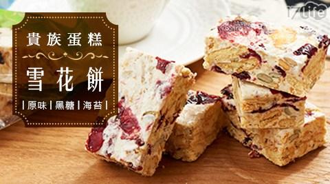 貴族蛋糕-雪花餅提袋禮盒/雪花餅/禮盒/過年/新年/年節禮盒/餅/伴手禮/點心/下午茶