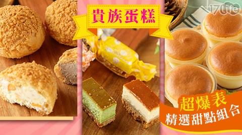 貴族蛋糕/新莊甜點/烘焙/伴手禮/泡芙/起司條/布丁燒