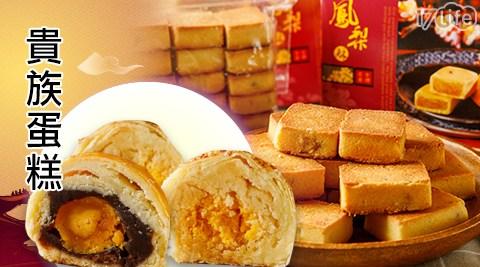 貴族蛋糕-中秋裸裝精選禮盒/中秋節/禮盒/月餅/餅/西點/下午茶/中秋