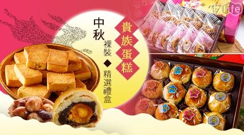 貴族蛋糕/中秋/裸裝/精選/禮盒/中秋節/禮盒/月餅/餅/西點/下午茶/中秋