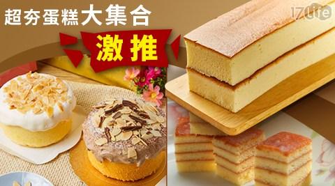 貴族蛋糕-超夯蛋糕大集合,激推100%/蛋糕/點心/甜點/西點/下午茶