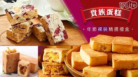 貴族蛋糕/年節裸裝精選禮盒/年節禮盒/甜點/下午茶/假日/特殊節日可用