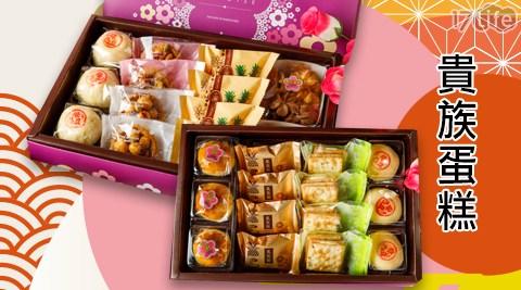 貴族蛋糕-中秋團圓滿滿禮盒