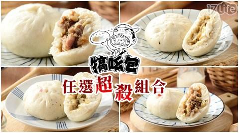 犒吆包/地瓜包/竹炭香菇雞/蛋黃鮮肉/肉包/早餐