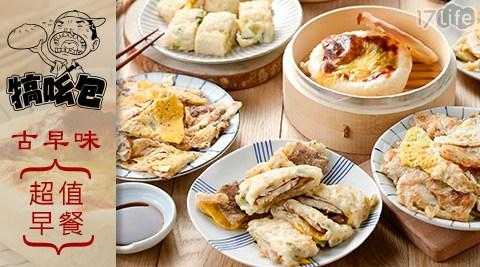 犒吆包/古早味/超值早餐/變態包/泡菜/蛋餅/里肌