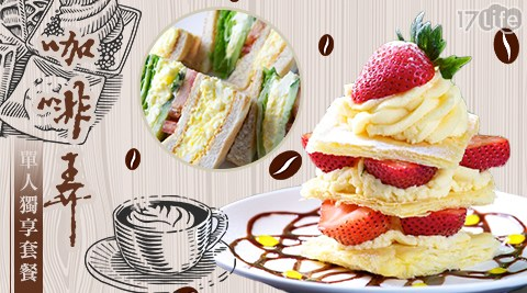 咖啡弄/單人獨享套餐/單人套餐/套餐/鬆餅/咖啡/午餐/晚餐/下午茶/士林/劍潭/咖啡廳/聚會/聚餐