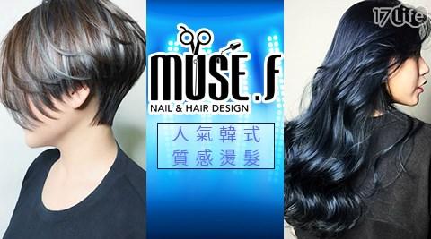 muse f. hair salon/韓式燙髮/板橋美髮/剪髮/熱燙/冷燙/頭皮保養/護髮/韓式燙髮