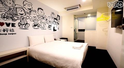 台北輕旅複合式旅店/台北輕旅/台北/輕旅