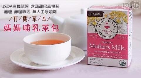 凱亞/有機/草本/媽媽哺乳茶包/媽媽茶/哺乳茶/茶包/哺乳茶包/媽媽茶包/媽媽哺乳