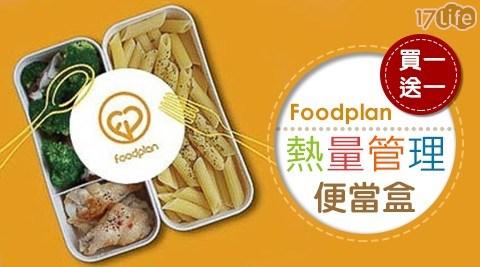 【買1送1】Foodplan熱量管理便當盒