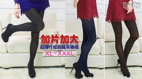 120D超彈性魔束雕瘦天鵝絨修飾褲襪