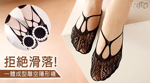 【Amiss】拒絕滑落!韓系一體成形天鵝絨彈性雕空隱形襪