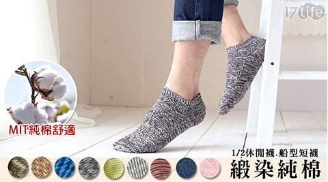 純棉/緞染/短襪/襪子