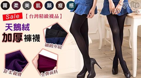 厚款180Den天鵝絨超彈性加厚保暖褲襪