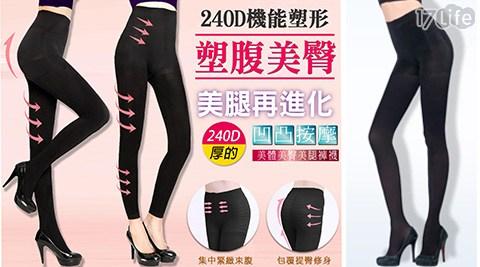 厚款天鵝絨保暖階段式壓塑褲襪(4款)