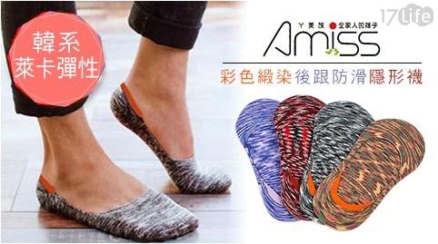 Amiss萊卡彩色緞染後跟防滑隱形襪