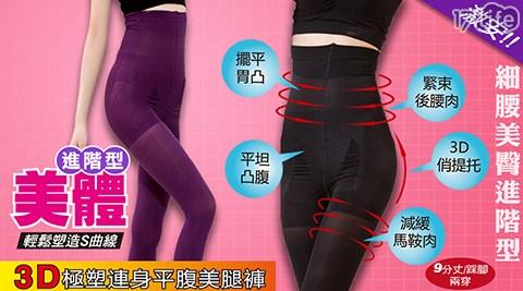 踩腳褲/美腿褲/機能褲襪/機能襪/Amiss/美臀褲/3D極塑/踩腳襪/褲襪/9分襪