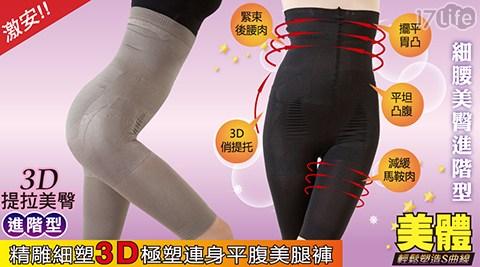 5分款/塑身衣/塑身褲/美臀褲/高腰塑身褲/Amiss