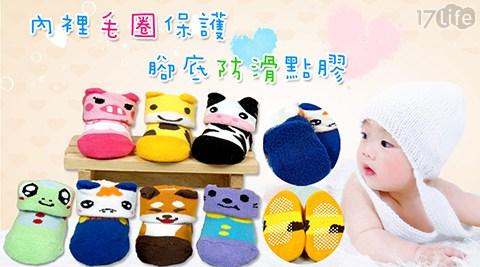 毛圈保護◆立體動物園-寶寶嬰兒止滑襪
