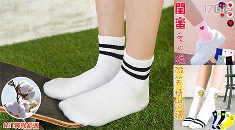 文青/韓風襪子/純棉/Amiss/條紋襪/愛心襪/笑臉襪/短襪/襪子