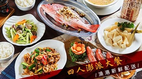 海天/活海鮮/熱炒/套餐/海鮮