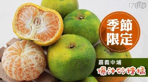 季節限定!嘉義中埔爆汁砂糖橘 共1箱