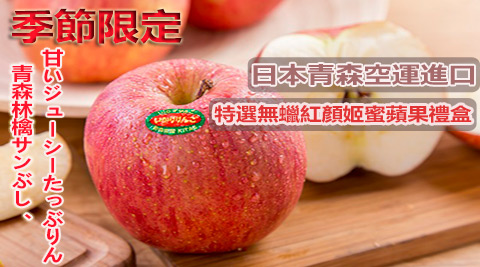 平均每粒最低只要65元起(含運)即可購得日本青森空運進口特選無蠟紅顏姬蜜蘋果禮盒6粒/8粒/12粒/24粒(7兩±10%/粒)。