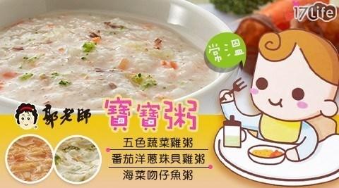 郭老師/寶寶粥/常溫/副食品/寶寶副食品/嬰兒副食品