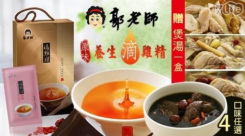 【郭老師】養生滴雞精加贈煲湯